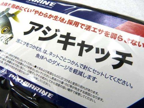 他の写真1: プロマリン(PRO MARINE)☆アジキャッチ AFK001【メール便だと送料90円】