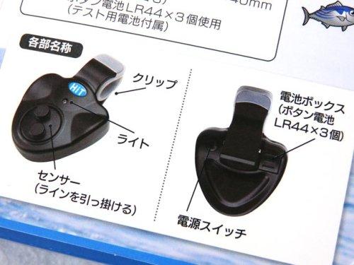 他の写真1: SHOURYU JAPAN☆フィッシングヒットセンサー(Fishing Hit Sensor) SR-00817【送料490円(北・沖 除く)】