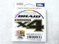 プロックス(PROX)☆PE-HSブレイドX4(5色カラーマーキング) 200m 0.4号【メール便だと送料90円】