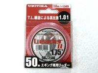 ユニチカ(UNITIKA)☆キャスライン エギングリーダー2 50m【メール便だと送料90円】