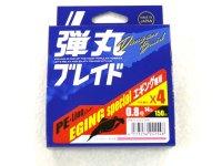 メジャークラフト(Major Craft)☆弾丸ブレイド X4 0.8号 150m エギング専用 DBE4-150/0.8PK【メール便だと送料90円】