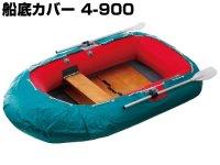 アキレス(ACHILLES)☆ローボート用船底カバー(ビニロン帆布製)4-900【お取り寄せ商品】【北・沖 除き送料無料】