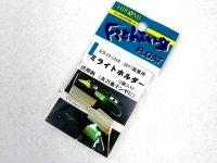 ヒロミ産業☆ミライトホルダー(2個入)【メール便だと送料90円】