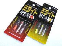 ヒロミ産業☆ミライト327 R(赤)・Y(黄) 発光ダイオード付リチウム電池【メール便だと送料90円】