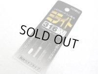 ヒロミ産業☆ミライト316 W(白) 発光ダイオード付リチウム電池【メール便だと送料90円】