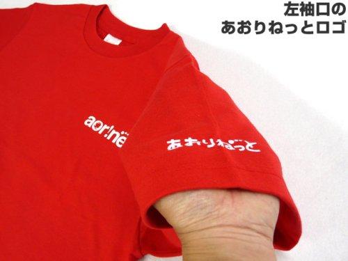 他の写真2: あおりねっとオリジナルTシャツ(煽道紀伊半島バージョン) レッド【メール便だと送料90円】
