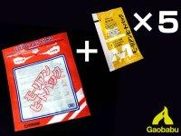 ガオバブ(Gaobabu)☆モーリアンヒートパック 携帯加熱セットM[加熱袋M1個+発熱剤M5個]【メール便だと送料90円】