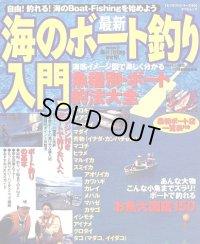 辰巳出版☆最新・海のボート釣り入門【メール便だと送料90円】