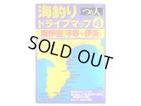 つり人社☆海釣りドライブマップ4 東伊豆【送料490円(北・沖 除く)】