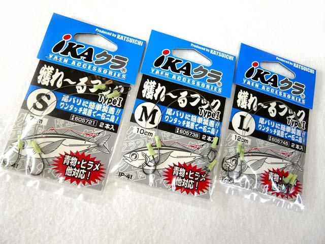 画像1: カツイチ(KATSUICHI)☆獲れーるフック TypeI【メール便だと送料90円】