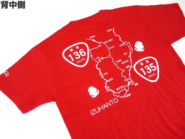 画像1: あおりねっとオリジナルTシャツ(煽道伊豆半島バージョン) レッド【メール便だと送料90円】