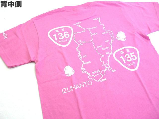 画像1: あおりねっとオリジナルTシャツ(煽道伊豆半島バージョン) ピンク【メール便だと送料90円】