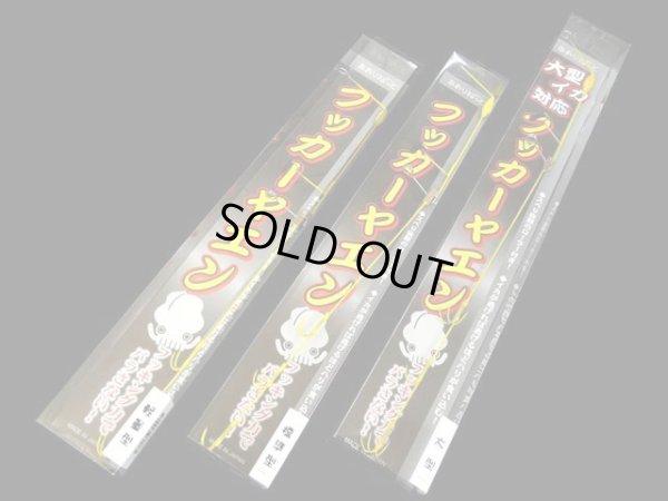 画像1: あおりねっと☆フッカーヤエン3兄弟の3本セット(イエロー)【送料590円(北・東北・沖 除く)】