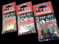 カツイチ(KATSUICHI)☆オカサンオモリ【ネコポスだと送料190円】