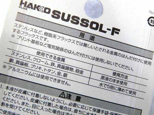 他の写真1: HAKKO☆ステンレス用フラックス(ヤニなしはんだ付)【ネコポスだと送料220円】