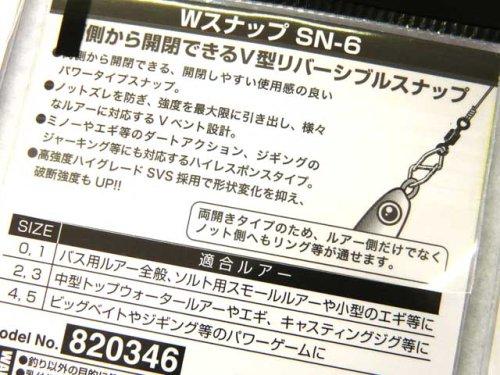 他の写真3: カツイチ(KATSUICHI)☆DECOY Wスナップ(W Snap) SN-6【メール便だと送料220円】