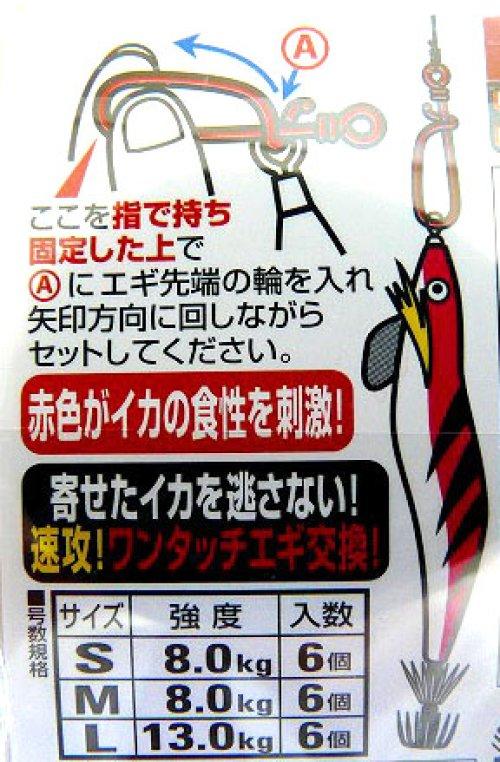 他の写真2: ささめ針☆エギスナップ レッド【メール便だと送料220円】