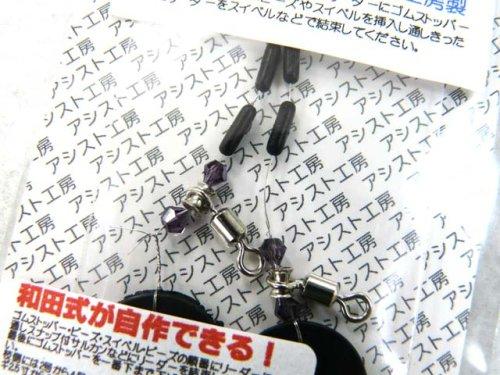 他の写真1: アシスト工房☆和田リグ【ネコポスだと送料220円】