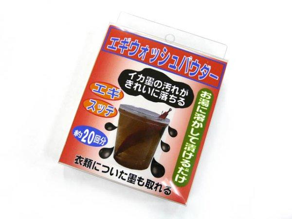 画像1: エフ・ケイ☆エギウォッシュパウダー【ネコポスだと送料220円】