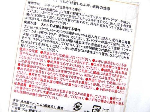 他の写真3: エフ・ケイ☆エギウォッシュパウダー【ネコポスだと送料220円】