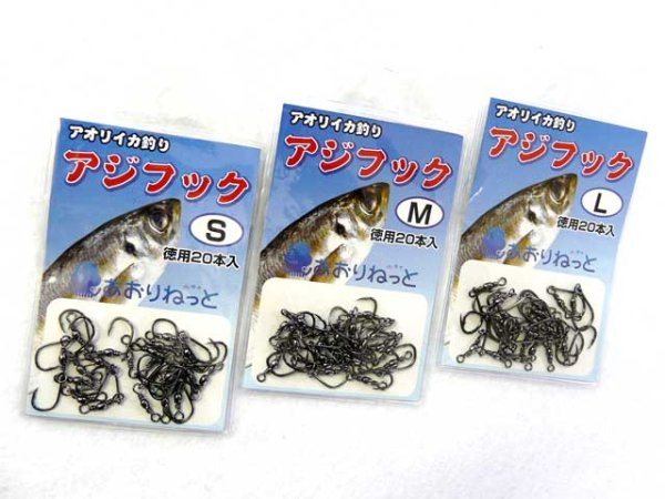 画像1: あおりねっと☆アジフック(黒色 20本入り)【ネコポスだと送料190円】