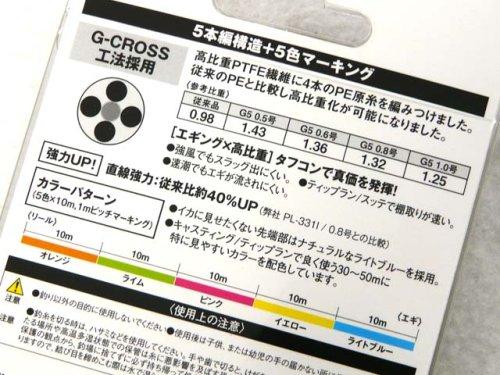 他の写真3: シマノ(Shimano)☆セフィア(Sephia) G5 PE PL-E65N 200m【メール便だと送料220円】