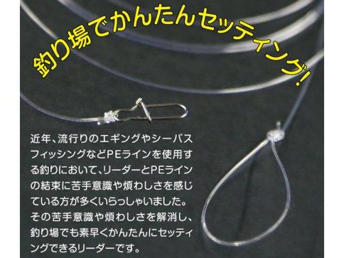 他の写真1: デュエル(DUEL) ヨーヅリ(YOZURI)☆クイックリーダー(Quick Leader) スナップ付 1.5号【ネコポスだと送料220円】