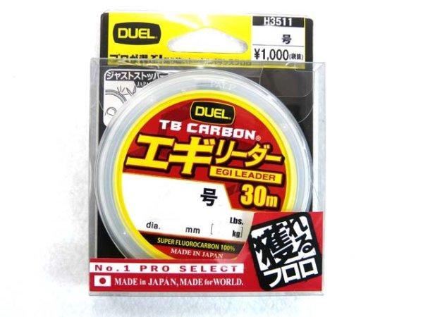 画像1: デュエル(DUEL)☆TB CARBON エギリーダー 30m【ネコポスだと送料220円】