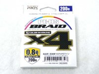 プロックス(PROX)☆PE-HSブレイドX4(5色カラーマーキング) 200m 0.8号【ネコポスだと送料190円】
