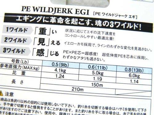 他の写真3: ゴーセン(GOSEN)☆PEワイルドジャークエギ(PE WILDJERK EGI) 210m【ネコポスだと送料220円】