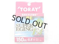 東レ(TORAY)☆ソルトライン PEスーパーエギング F4 150m 0.8号【ネコポスだと送料220円】