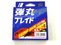 メジャークラフト(Major Craft)☆弾丸ブレイド X4 0.5号 150m エギング専用 DBE4-150/0.5PK【メール便だと送料90円】