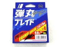 メジャークラフト(Major Craft)☆弾丸ブレイド X4 0.6号 150m エギング専用 DBE4-150/0.6PK【メール便だと送料90円】