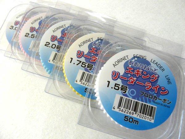 画像1: あおりねっと☆エギングリーダーライン 徳用50m巻 CK-31【お得商品】【ネコポスだと送料220円】