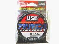 サンライン(SUNLINE)☆アオリヤエン2 150m【ネコポスだと送料190円】