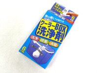 中央漁具(CG)☆釣り用 クーラーBOX洗浄剤(6錠入り)【ネコポスだと送料220円】