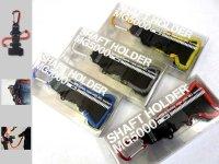 第一精工☆シャフトホルダー(SHAFT HOLDER) MG5000【送料590円(北・沖 除く)】
