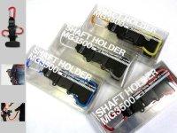 第一精工☆シャフトホルダー(SHAFT HOLDER) MG3500【送料590円(北・沖 除く)】