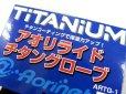 画像9: あおりねっと☆アオリライド チタングローブ ARTG-1【ネコポスだと送料190円】