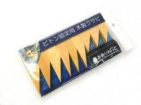 あおりねっと☆ピトン固定用木製クサビ(9個入り)【ネコポスだと送料190円】