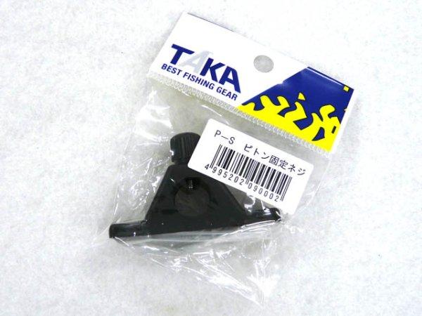 画像1: タカ産業(TAKA)☆P-S ピトン固定ネジ【ネコポスだと送料220円】