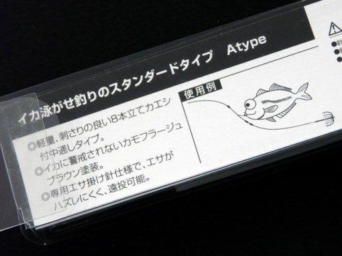 他の写真3: ヤマシタ(YAMASHITA)☆イカ泳がせ仕掛 遊動Aタイプ【ネコポスだと送料220円】