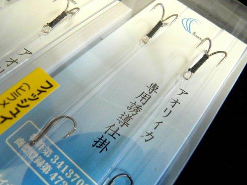 他の写真3: リュックス☆アオリイカ専用誘導仕掛(リュック針) フィッシュイーター兼用 2本組【送料590円(北・沖 除く)】