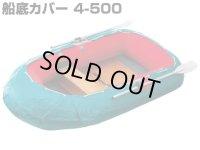 アキレス(ACHILLES)☆ローボート用船底カバー(ビニロン帆布製)4-500【全国一律送料無料】