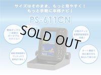 本多電子☆ホンデックス(HONDEX) 5型ワイドカラー液晶ポータブルGPS内蔵プロッター魚探 PS-611CN【北・沖 除き送料無料】