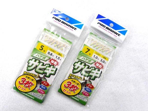 画像1: プロマリン(PRO MARINE)☆ハゲ皮サビキ 3枚組 ASA015【ネコポスだと送料220円】
