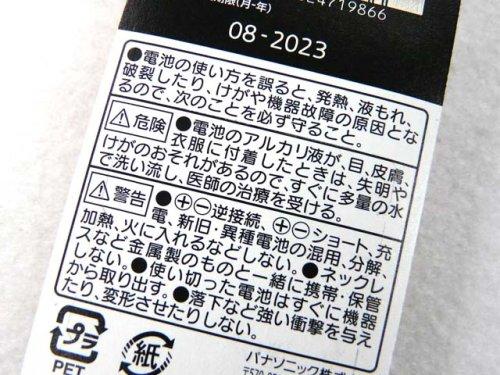 他の写真2: パナソニック(Panasonic)☆アルカリ乾電池 単3形2本パック LR6XJ/2B【ネコポスだと送料220円】