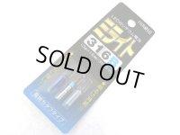ヒロミ産業☆ミライト316 B(青) 発光ダイオード付リチウム電池【ネコポスだと送料190円】