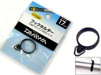 ダイワ(DAIWA)☆フックホルダー17【ネコポスだと送料220円】