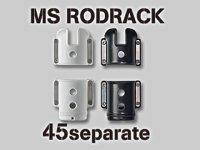 第一精工☆MSロッドラック(MS RODRACK) 45セパレート【送料590円(北・東北・沖 除く)】